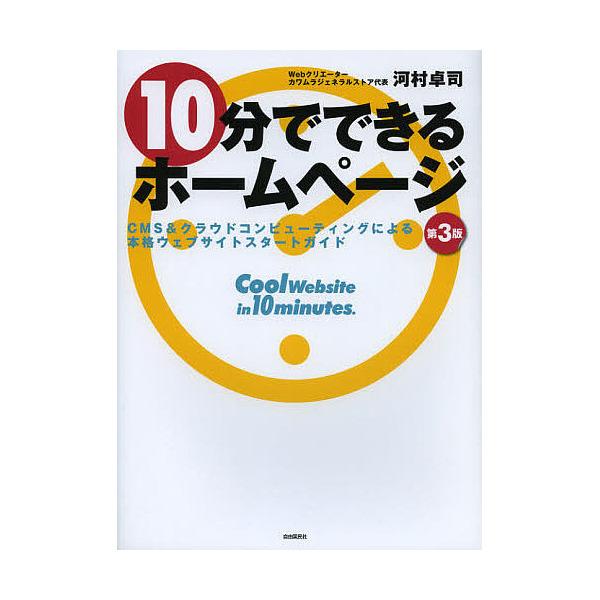 10分でできるホームページ CMS&クラウドコンピューティングによる本格ウェブサイトスタートガイド/河村卓司