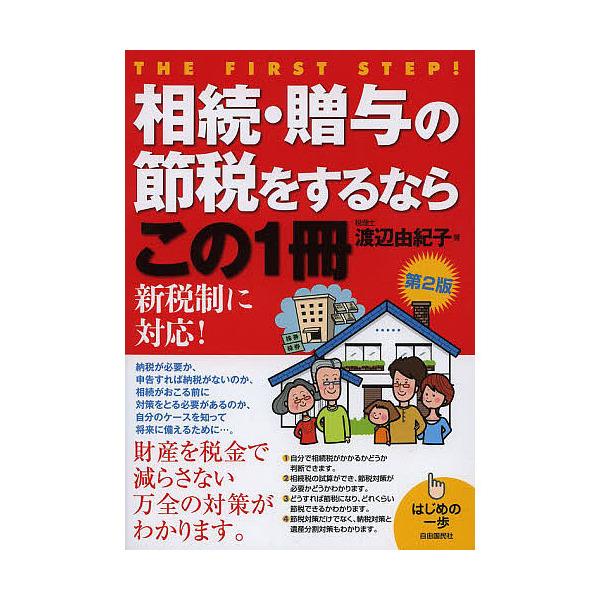 相続・贈与の節税をするならこの1冊/渡辺由紀子