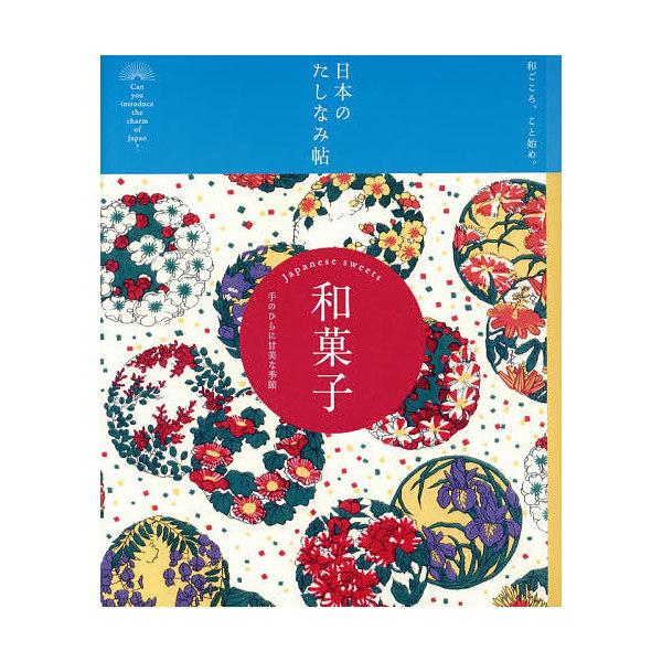 和菓子 手のひらに甘美な季節/『現代用語の基礎知識』編集部