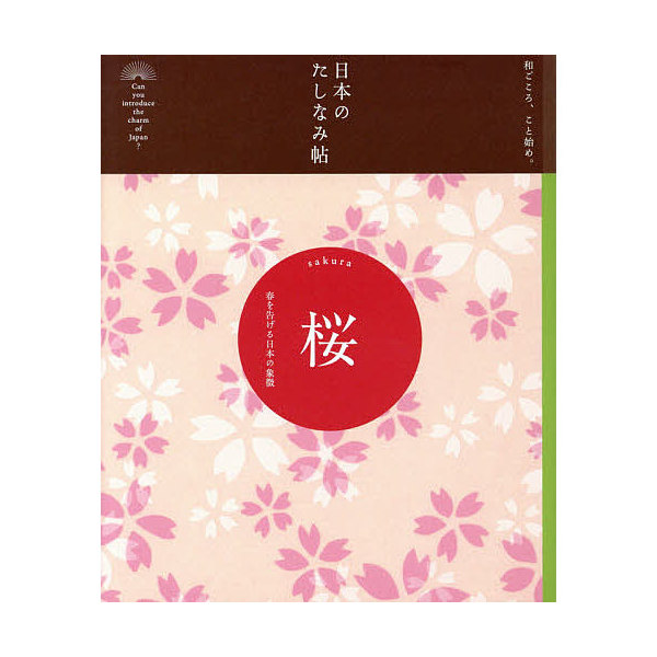 桜 春を告げる日本の象徴/『現代用語の基礎知識』編集部