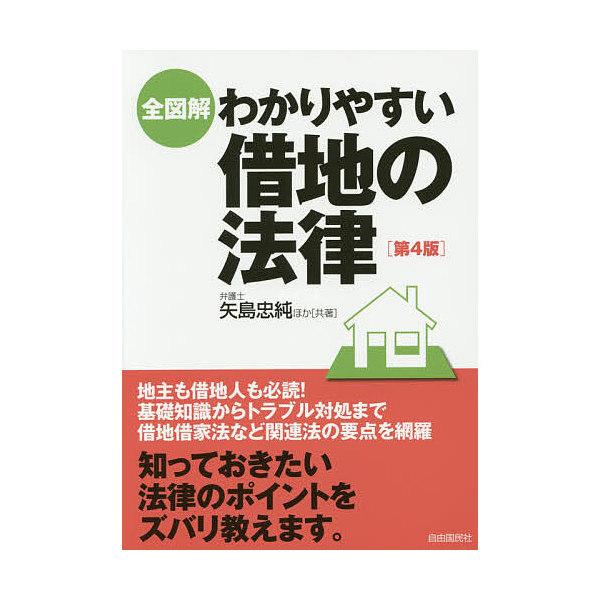 全図解わかりやすい借地の法律/矢島忠純/豊田啓盟/生活と法律研究所