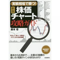 実戦相場で勝つ!株価チャート攻略ガイド/藤本壱