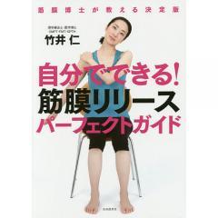 自分でできる!筋膜リリースパーフェクトガイド 筋膜博士が教える決定版/竹井仁