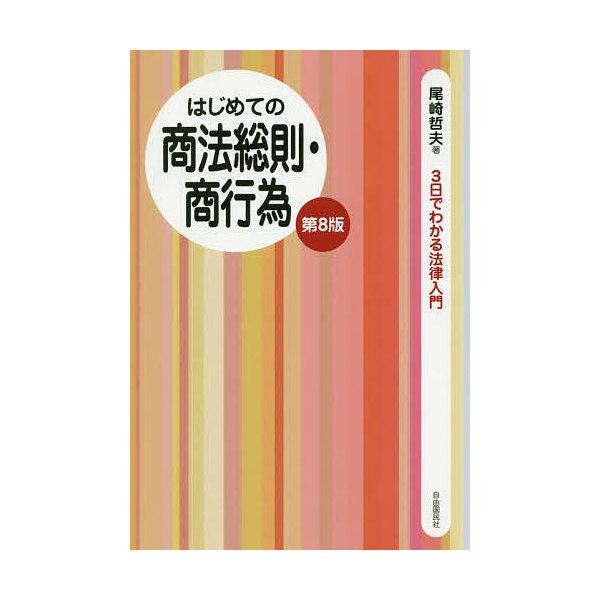 はじめての商法総則・商行為/尾崎哲夫
