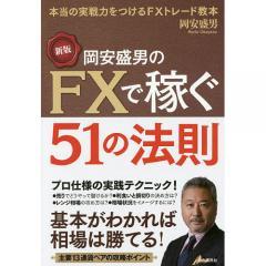 岡安盛男のFXで稼ぐ51の法則 本当の実戦力をつけるFXトレード教本/岡安盛男