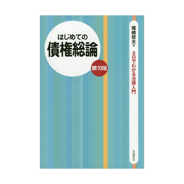 はじめての債権総論/尾崎哲夫
