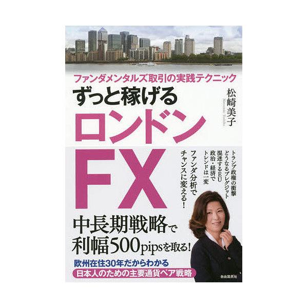 ずっと稼げるロンドンFX ファンダメンタルズ取引の実践テクニック/松崎美子