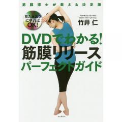 DVDでわかる!筋膜リリースパーフェクトガイド 見たとおりにやればOK!/竹井仁