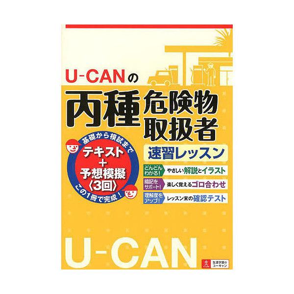 U-CANの丙種危険物取扱者速習レッスン/ユーキャン危険物取扱者試験研究会