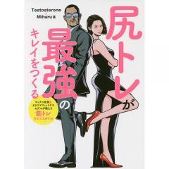 尻トレが最強のキレイをつくる/Testosterone/Miharu
