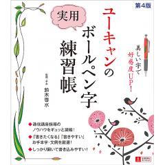 ユーキャンの実用ボールペン字練習帳/鈴木啓水