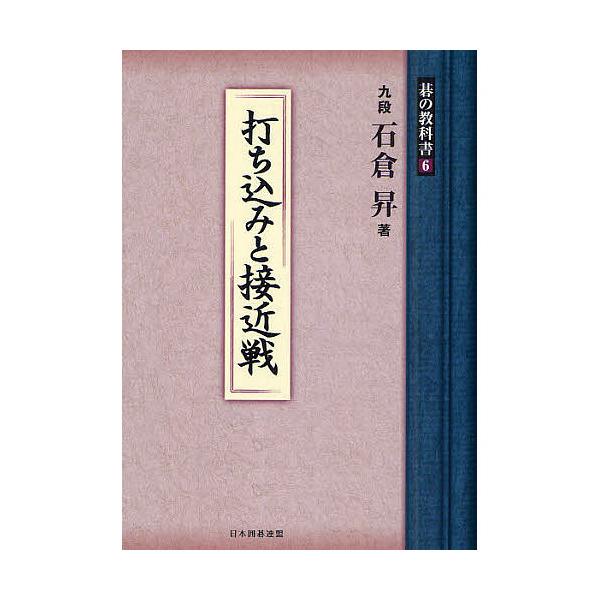 碁の教科書シリーズ 6/石倉昇/日本囲碁連盟