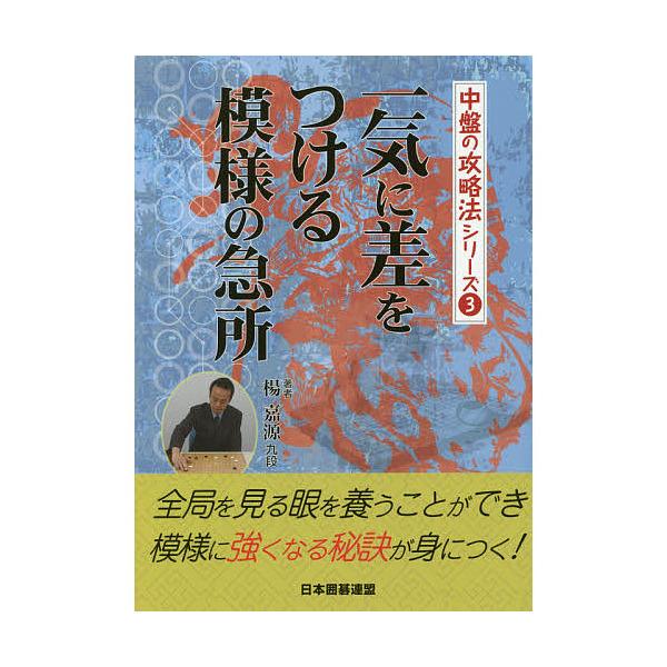 一気に差をつける模様の急所/楊嘉源/日本囲碁連盟