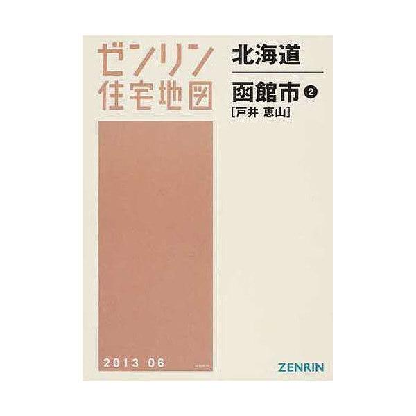 北海道 函館市 2 戸井・恵山
