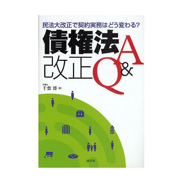 債権法改正Q&A 民法大改正で契約実務はどう変わる?/千葉博
