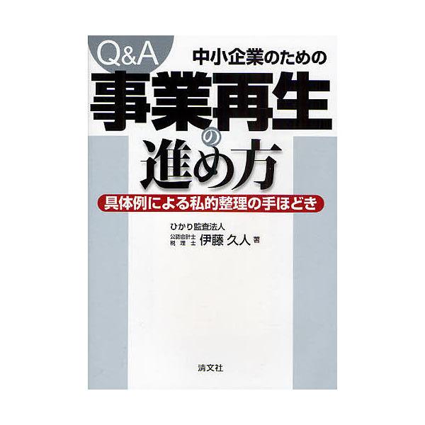 Q&A/中小企業のための事業再生の進め方 具体例による私的整理の手ほどき/伊藤久人
