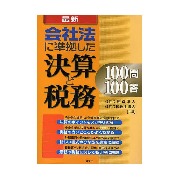 最新会社法に準拠した決算と税務100問100答/ひかり監査法人/ひかり税理士法人