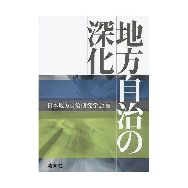 地方自治の深化/日本地方自治研究学会