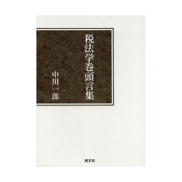 税法学巻頭言集/中川一郎