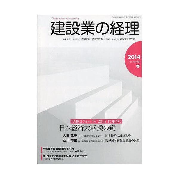 建設業の経理 No.66(2014春季号)/建設産業経理研究機構/建設業振興基金