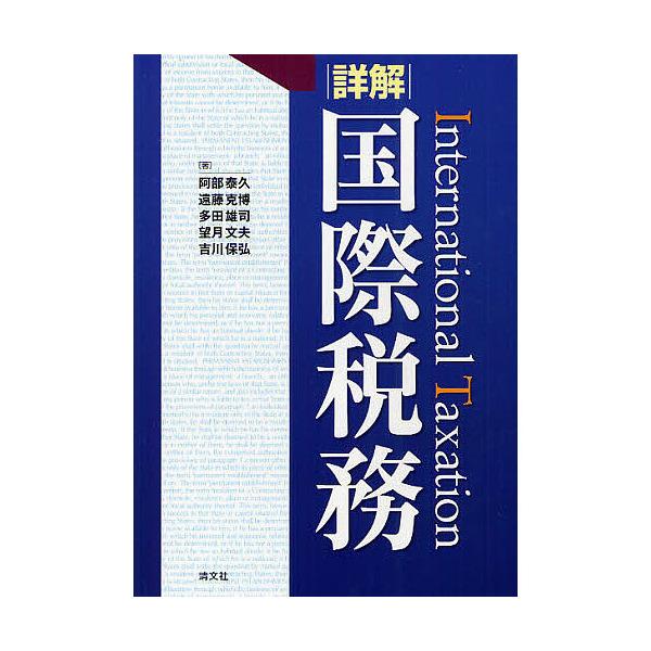 詳解国際税務/阿部泰久/遠藤克博/多田雄司