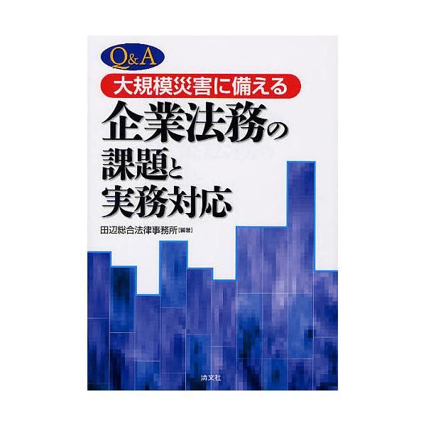 Q&A大規模災害に備える企業法務の課題と実務対応/田辺総合法律事務所