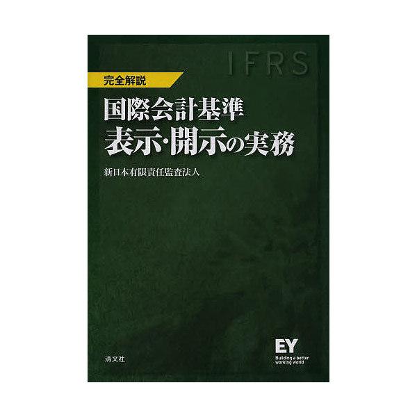 国際会計基準表示・開示の実務 IFRS 完全解説/新日本有限責任監査法人