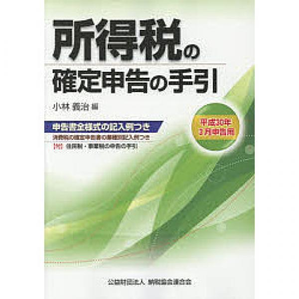 所得税の確定申告の手引 平成30年3月申告用/小林義治