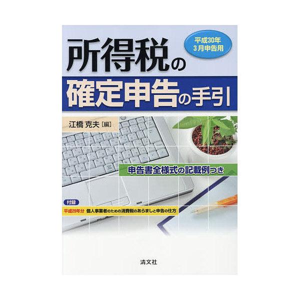 所得税の確定申告の手引 平成30年3月申告用/江橋克夫