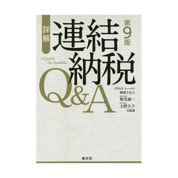 詳解連結納税Q&A/稲見誠一/大野久子