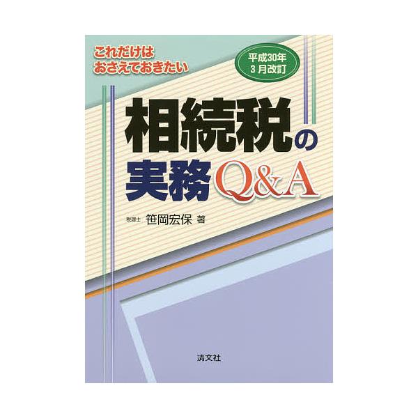 これだけはおさえておきたい相続税の実務Q&A 平成30年3月改訂/笹岡宏保