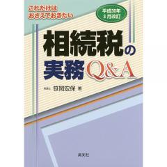〔予約〕平成30年3月改訂 これだけはおさえておきたい 相続税の実務Q&A/笹岡 宏保