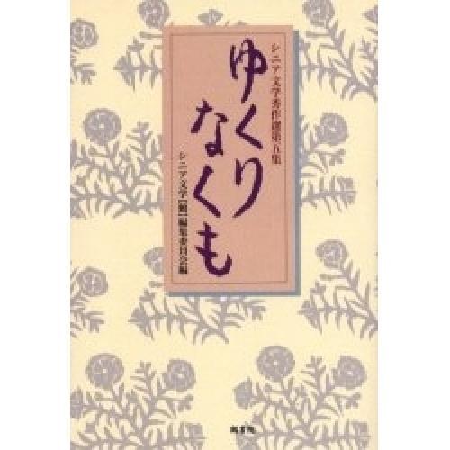 ゆくりなくも シニア文学秀作選 第5集/シニア文学〈鶴〉編集委員会