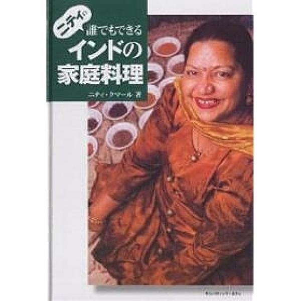 ニティの誰でもできるインドの家庭料理/ニティ・クマール/レシピ