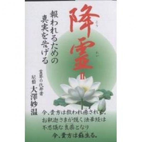 降霊 2/大澤妙温