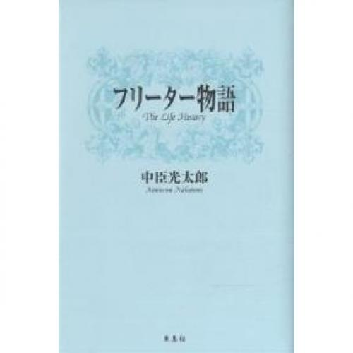 フリーター物語 The life history/中臣光太郎