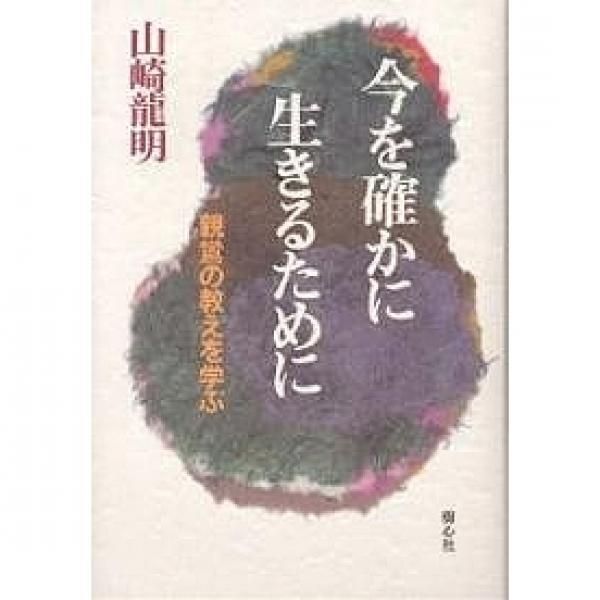 今を確かに生きるために 親鸞の教えを学ぶ/山崎龍明