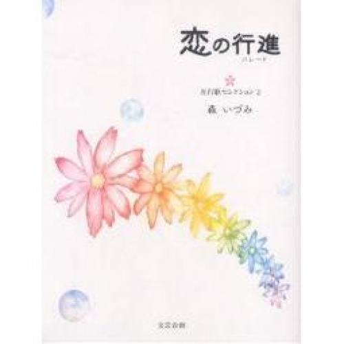 恋の行進(パレード)/森いづみ