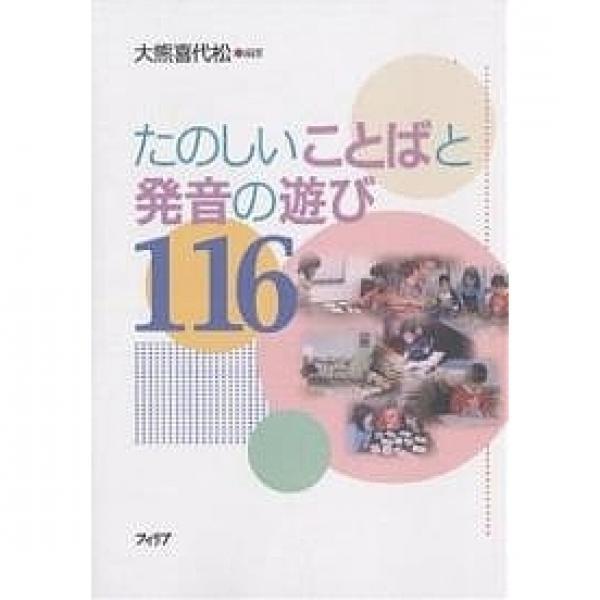 たのしいことばと発音の遊び116/大熊喜代松