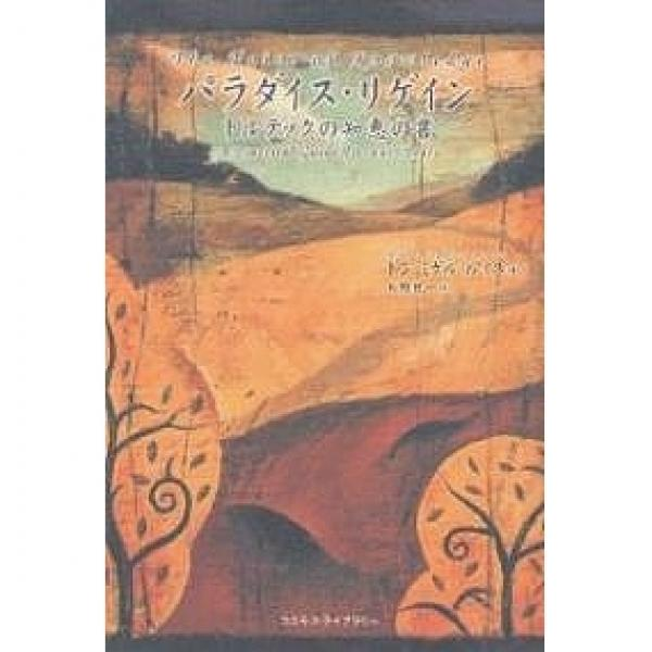 パラダイス・リゲイン トルテックの知恵の書/ドン・ミゲル・ルイス/大野龍一