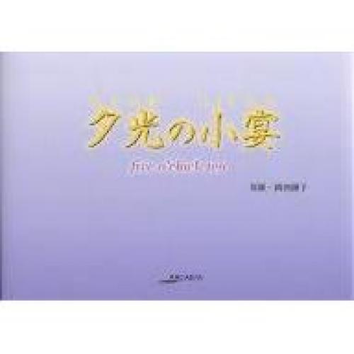 夕光(ゆうかげ)の小宴 Five o'clock tea/岡田潮子