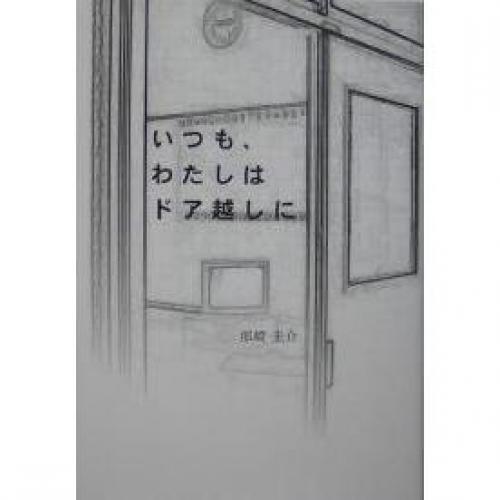 いつも、わたしはドア越しに/那崎圭介