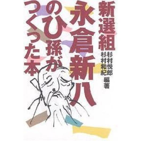 新選組永倉新八のひ孫がつくった本/杉村悦郎/杉村和紀