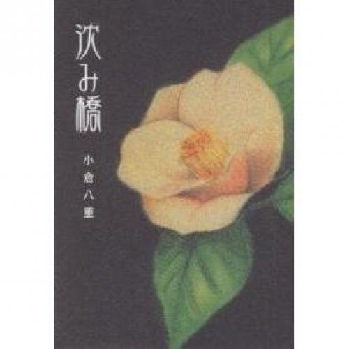 沈み橋/小倉八重