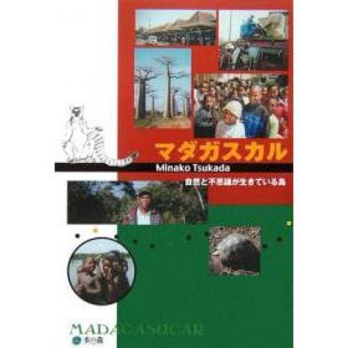 マダガスカル 自然と不思議が生きている島/塚田美奈子