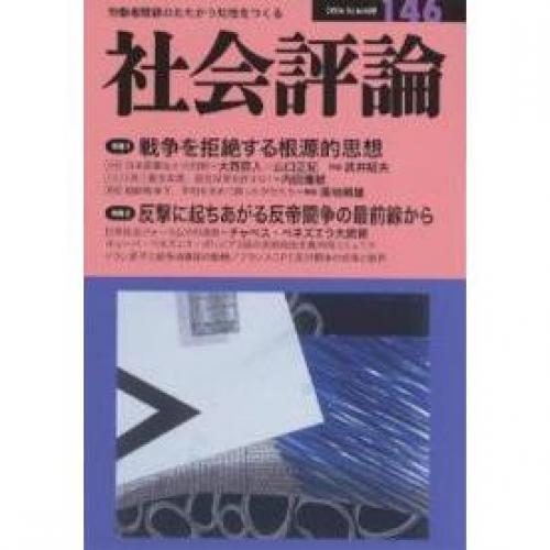 社会評論 146(2006夏)