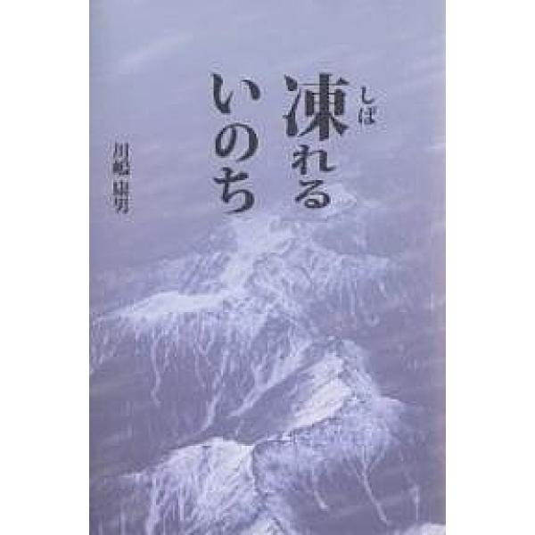 凍(しば)れるいのち/川嶋康男