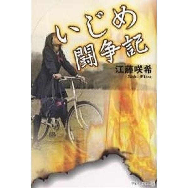 いじめ闘争記/江藤咲希
