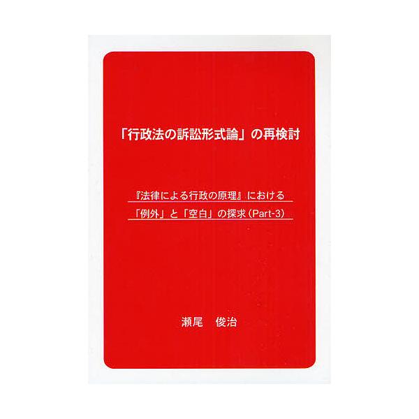 「行政法の訴訟形式論」の再検討/瀬尾俊治