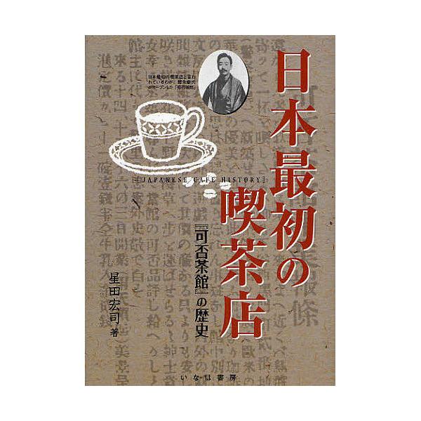 日本最初の喫茶店 『可否茶館』の歴史/星田宏司